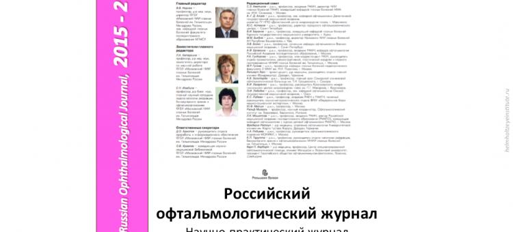 Российский офтальмологический журнал РОЖ 2015 2