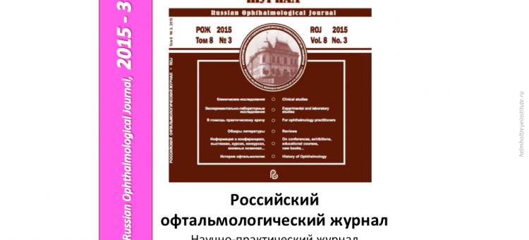Российский офтальмологический журнал РОЖ 2015 3