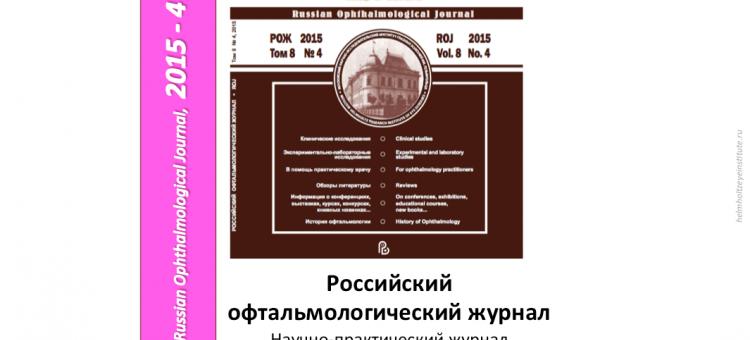 Российский офтальмологический журнал РОЖ 2015 4