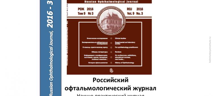 Российский офтальмологический журнал РОЖ 2016 3