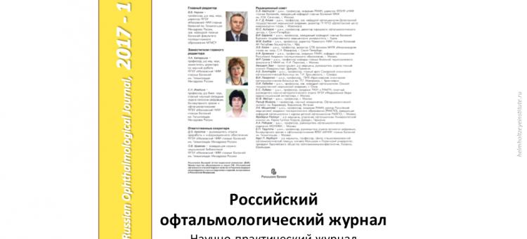 Российский офтальмологический журнал РОЖ 2017 1