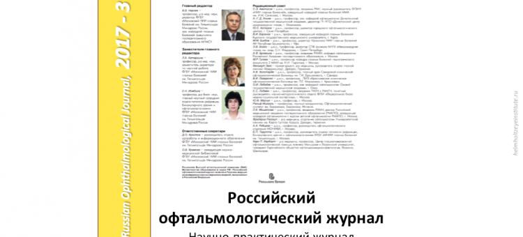 Российский офтальмологический журнал РОЖ 2017 3