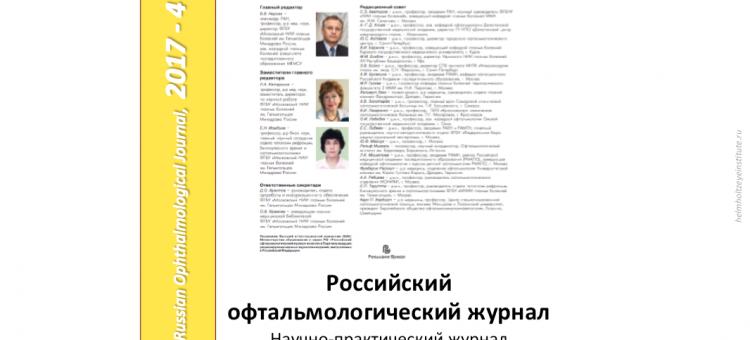 Российский офтальмологический журнал РОЖ 2017 4