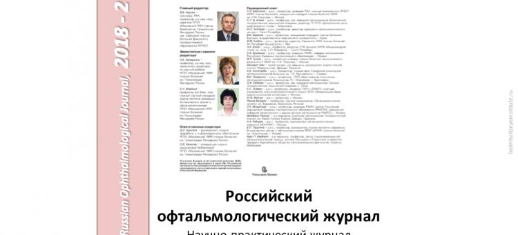 Российский офтальмологический журнал РОЖ 2018 2