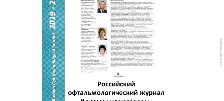 Российский офтальмологический журнал РОЖ 2019 2