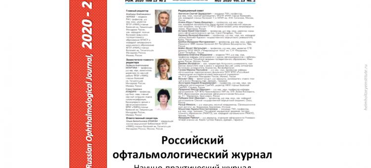 Российский офтальмологический журнал РОЖ 2020 2