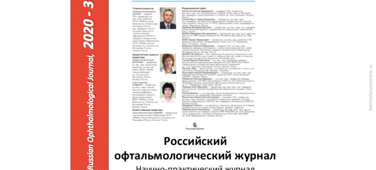 Российский офтальмологический журнал РОЖ 2020 3