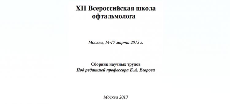 Сборник ВШО 2013 Снегири