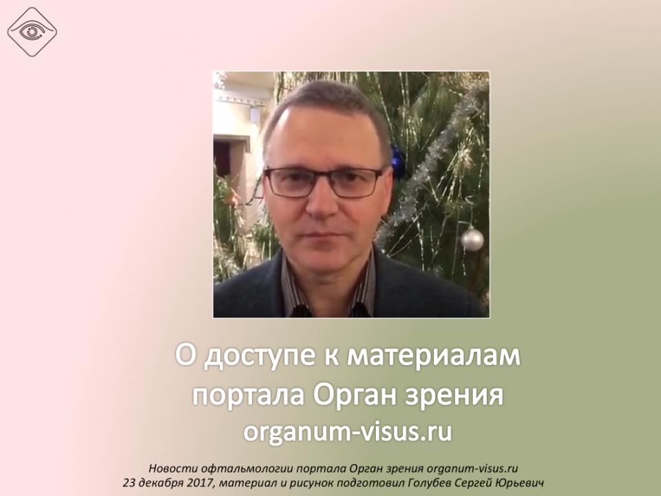 Новости офтальмологии Портал Орган зрения