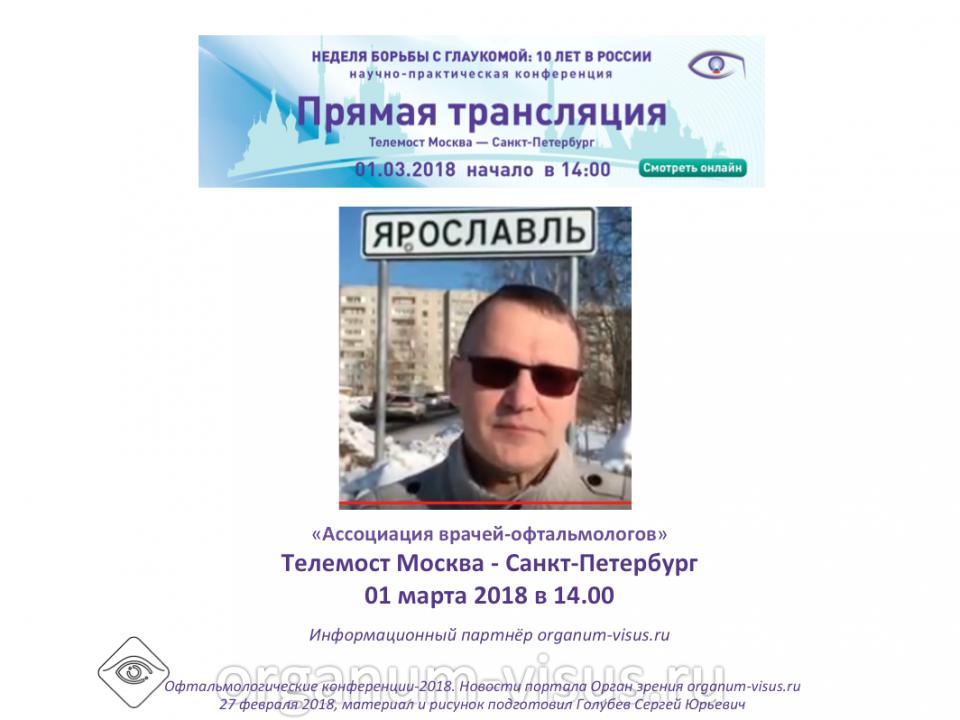 Новости глаукомы Телемост Москва Санкт-Петербург 2018