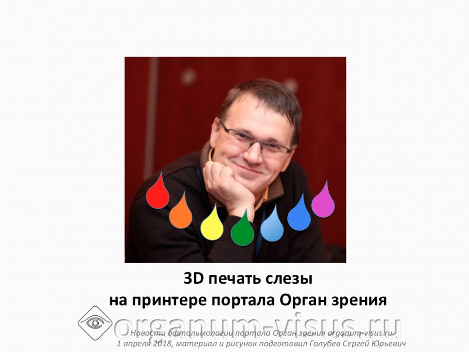 Лечение сухости глаз 3D печать слезы