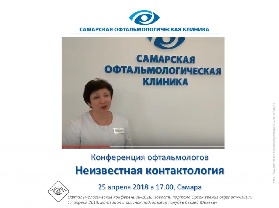 Неизвестная контактология Конференция офтальмологов в Самаре