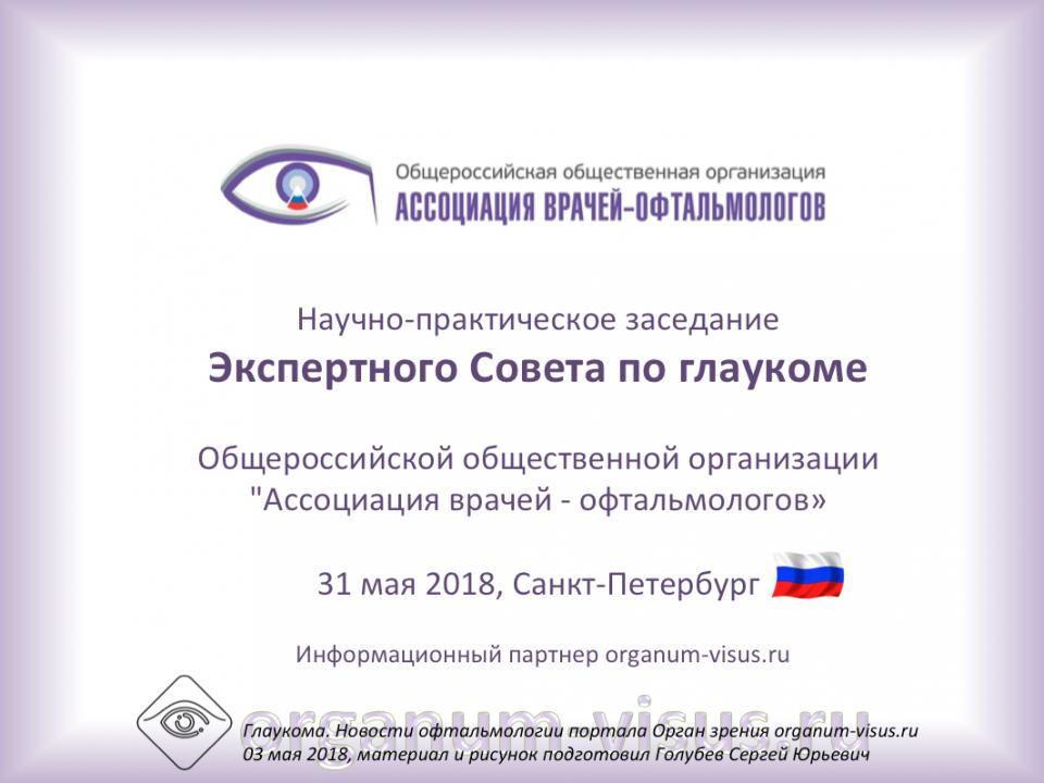 Новости глаукомы Заседание Экспертного совета АВО в СПб