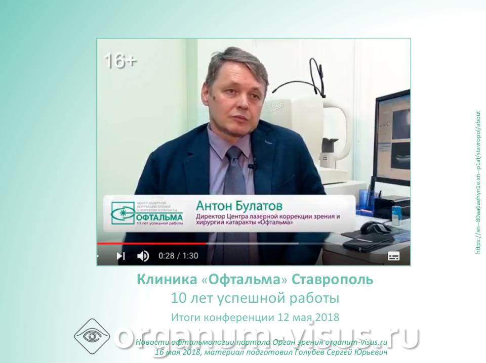 Клиника Офтальма Ставрополь Юбилейная конференция 12 мая 2018 Видео