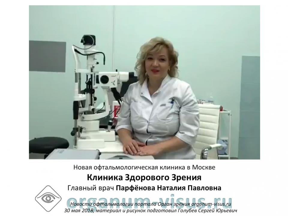 Клиника Здорового зрения Новая офтальмологическая клиника в Москве