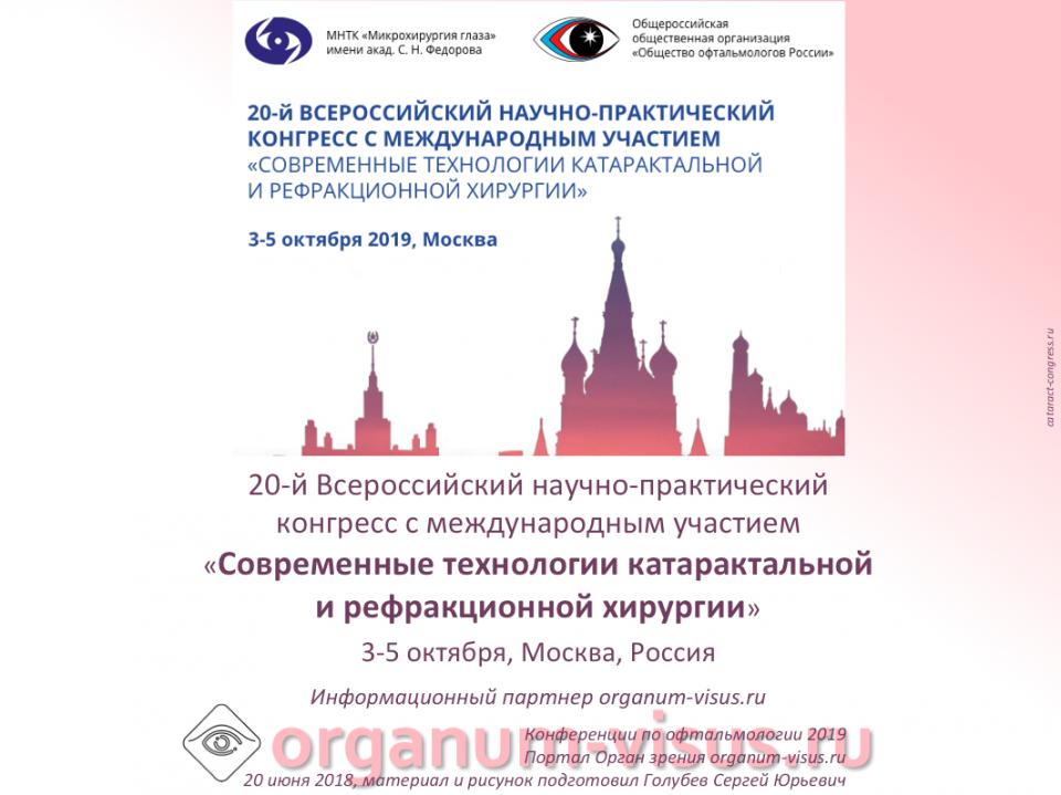 Юбилейный конгресс в МНТК Катарактальная и рефракционная хирургия 2019