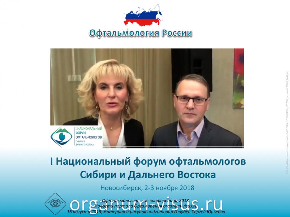 I-й Национальный форум офтальмологов Сибири и Дальнего Востока