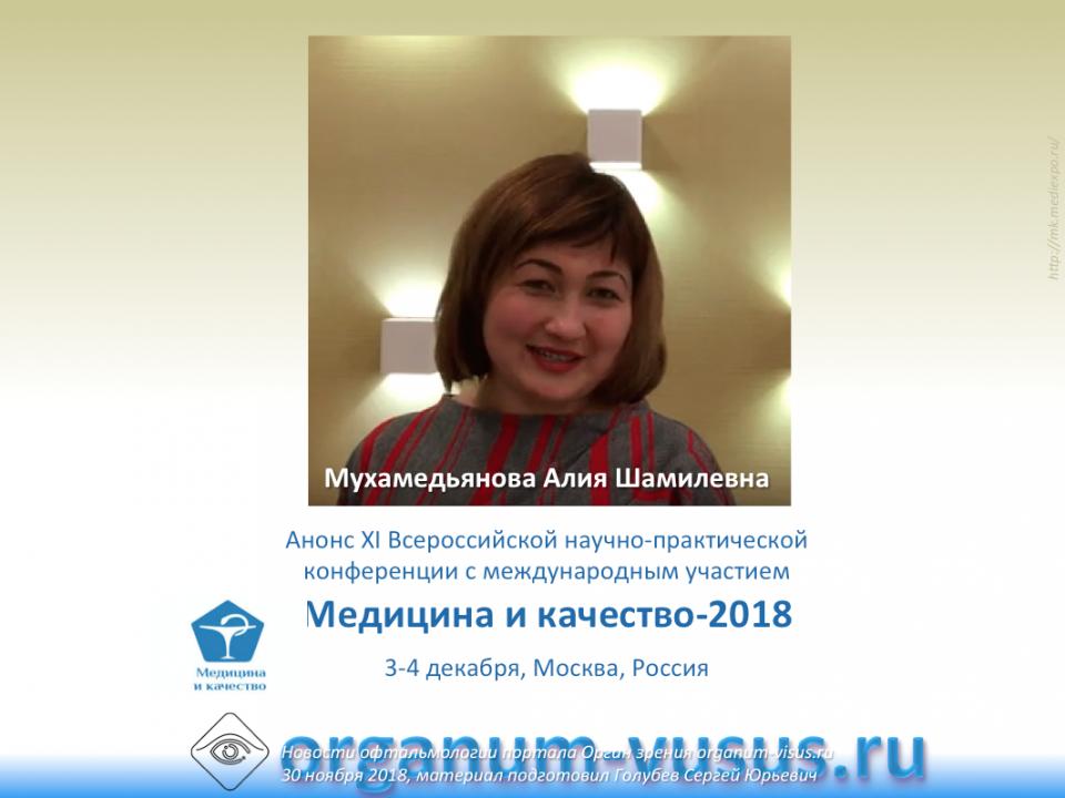 Медицина и качество 2018