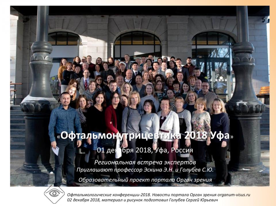 Офтальмонутрицевтика в Уфе Встреча экспертов