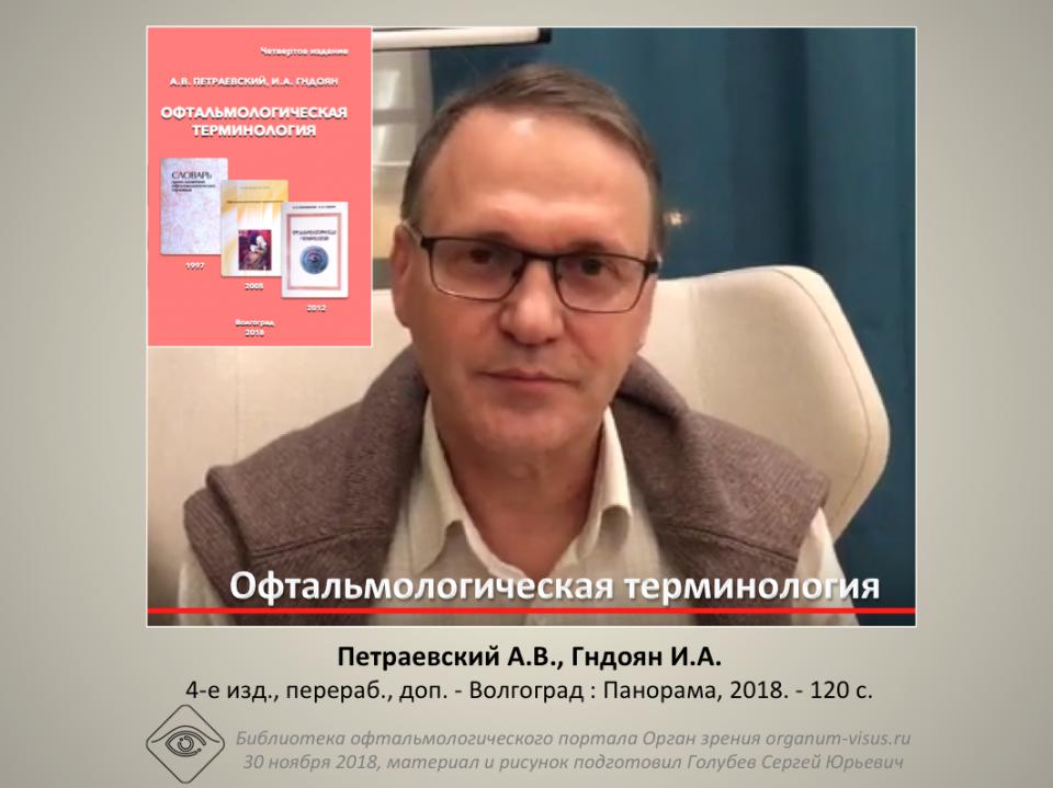 Офтальмологическая терминология Петраевский А.В.