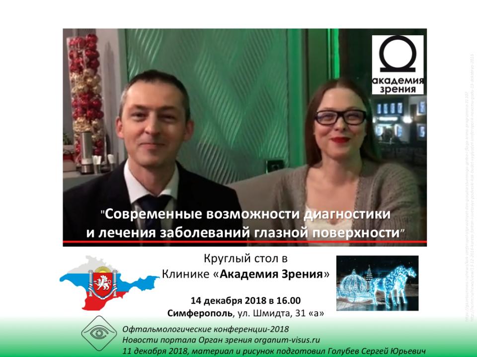 Клиника Академия зрения Симферополь Видеоанонс