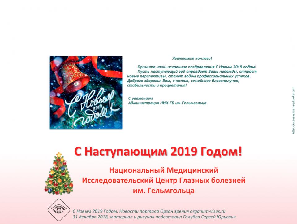 С Новым Годом Поздравление из Москвы