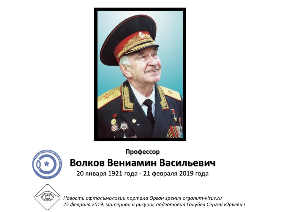 Волков Вениамин Васильевич Некролог