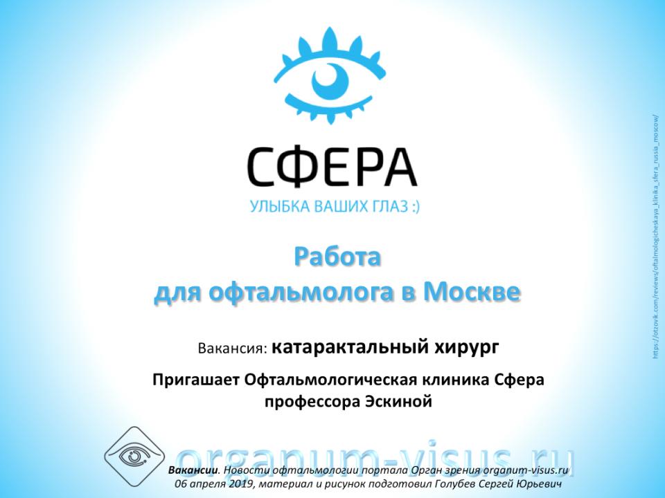 Вакансии Работа для офтальмолога Клиника Сфера