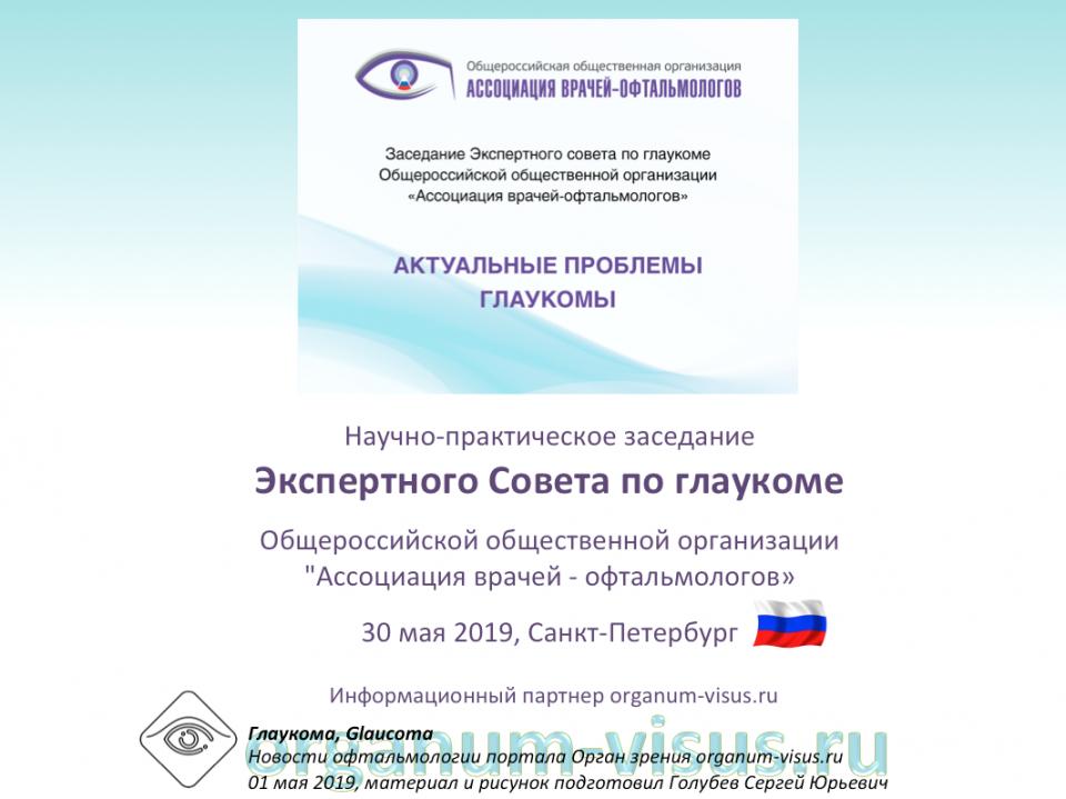 Глаукома Заседание Экспертного совета АВО в СПб