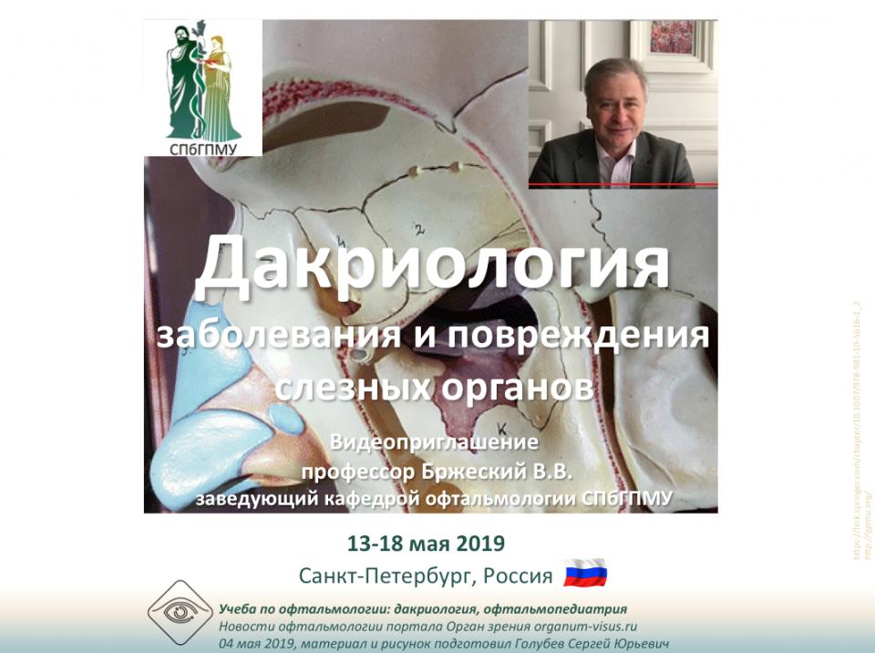 Дакриология Учеба для офтальмологов в СПбГПМУ Видео