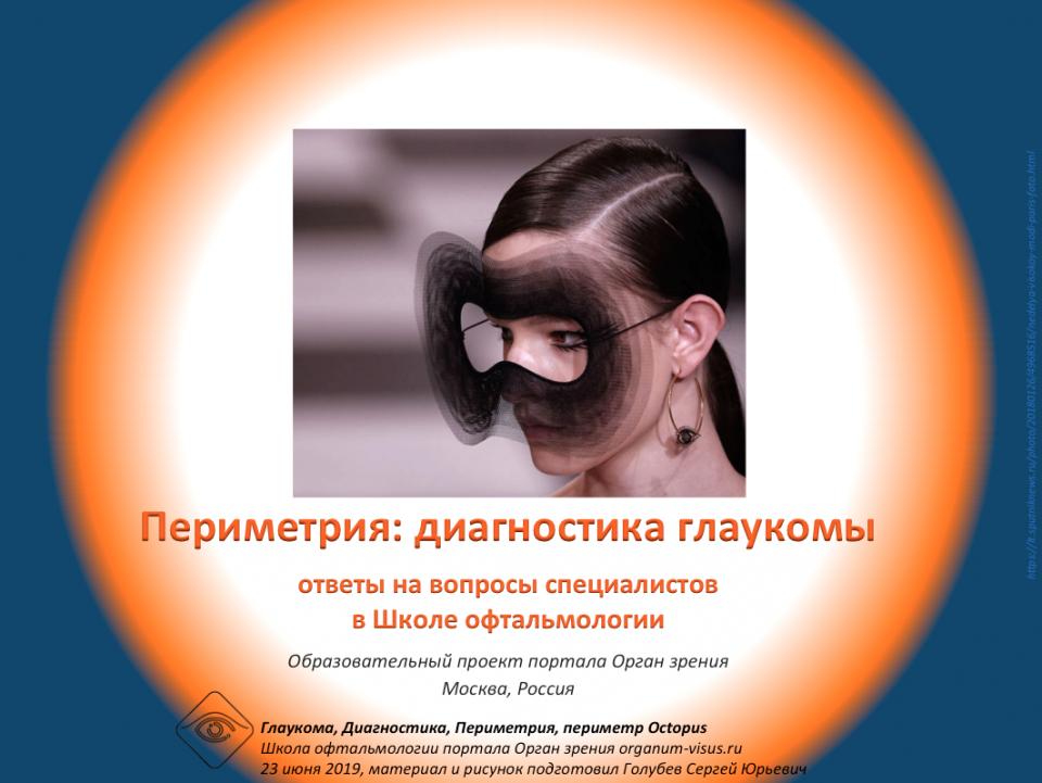 Диагностика глаукомы Ответы на вопросы