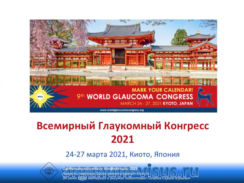 Глаукома World Glaucoma Congress 2021
