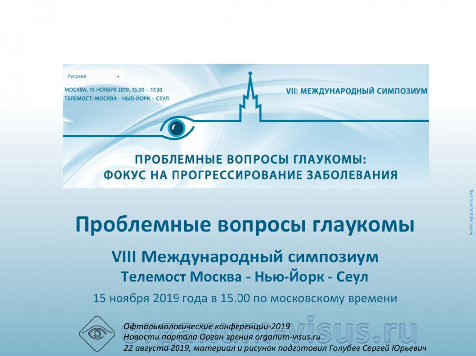 Глаукома VIII Международный симпозиум Телемост Москва Нью-Йорк Сеул