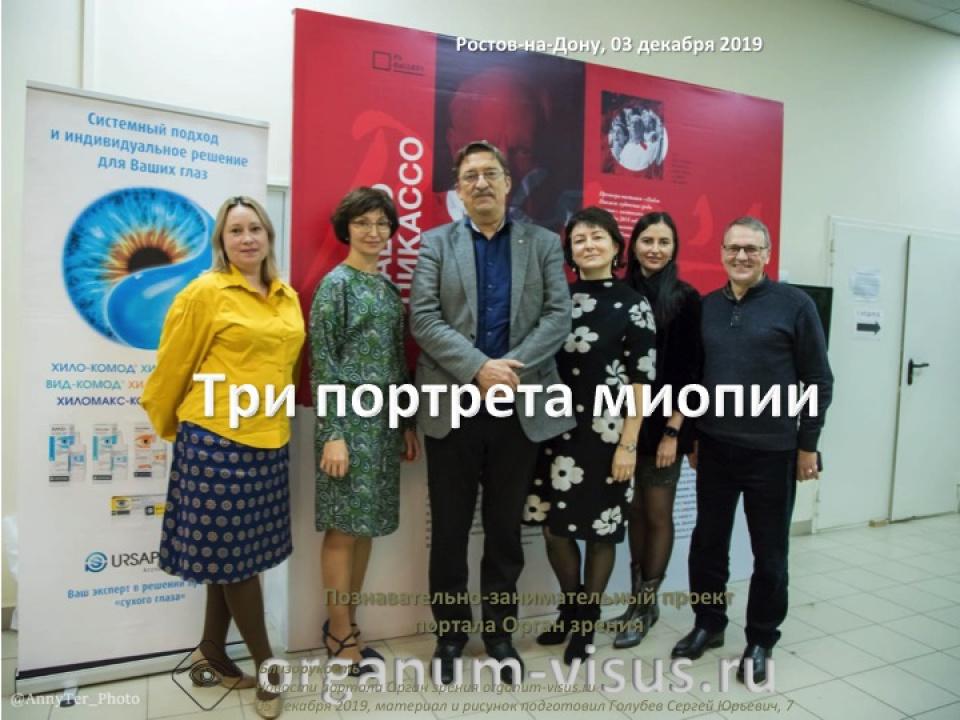 Три портрета миопии Фото из Ростова-на-Дону