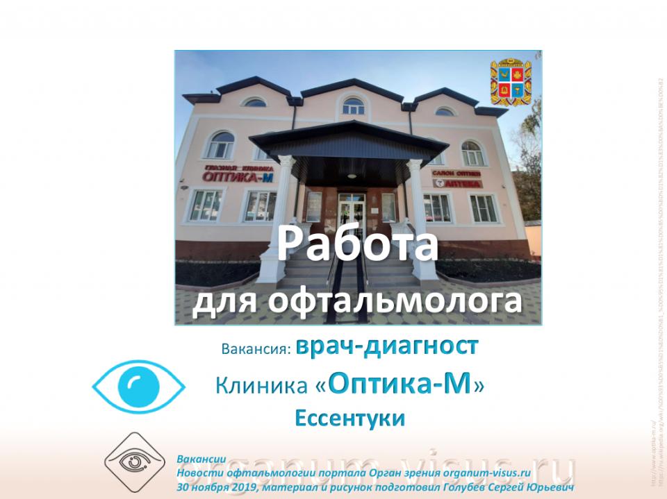 Вакансии Работа для офтальмолога Клиника Оптика М