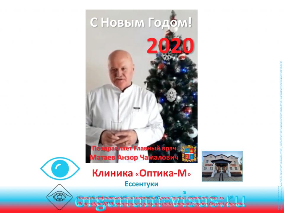 С Новым Годом Поздравление из Клиники Оптика М