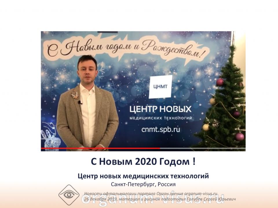 С Новым Годом 2020 ЦНМТ Санкт-Петербург