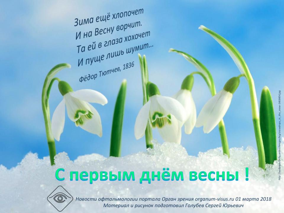 Портал Орган зрения С Первым днём Весны
