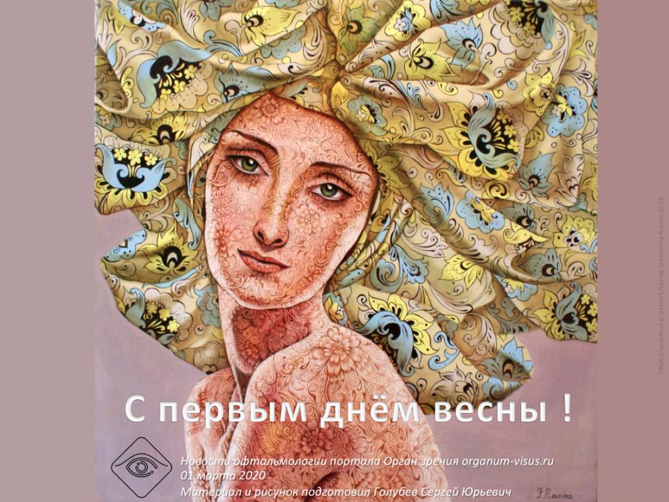 Портал Орган зрения поздравляет с Первым днём Весны