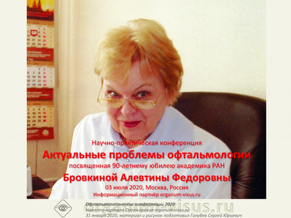 Академику Бровкиной А.Ф. 90 лет Конференция в Москве