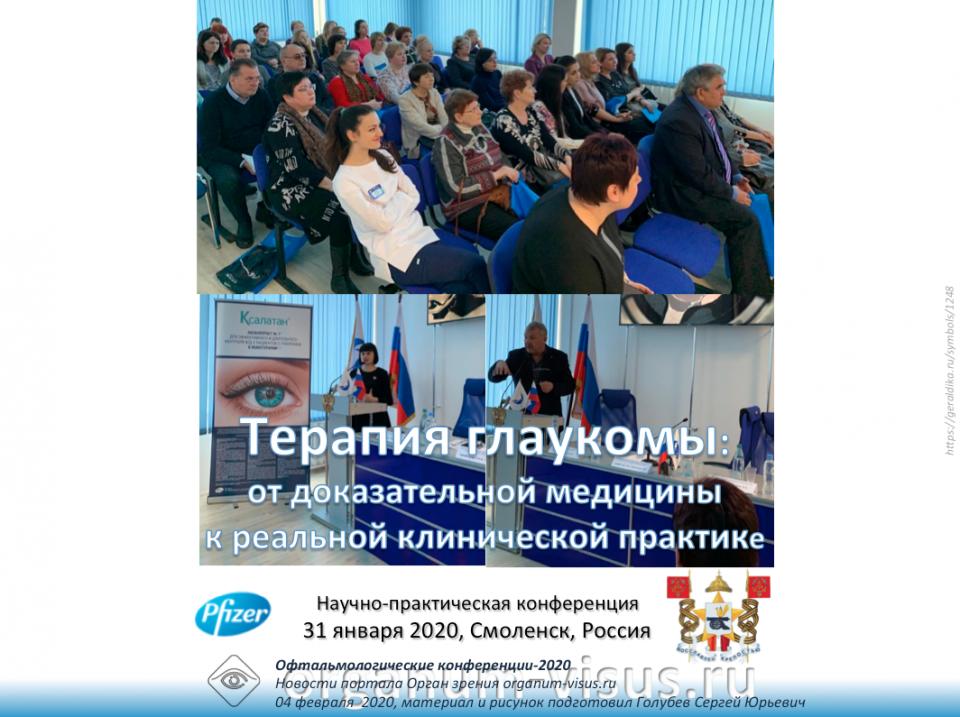 Глаукома Офтальмологическая конференция Пфайзер в Смоленске