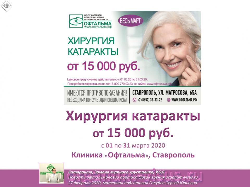 Клиника Офтальма Ставрополь Акция Хирургия Катаракты