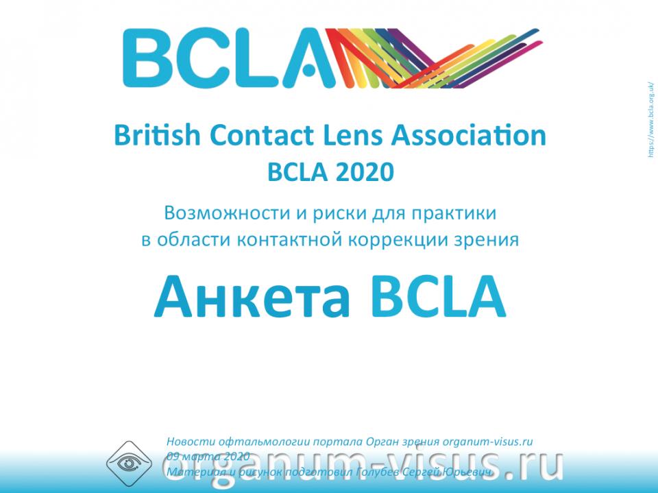 Контактная коррекция Анкета BCLA 2020 Прими участие в опросе