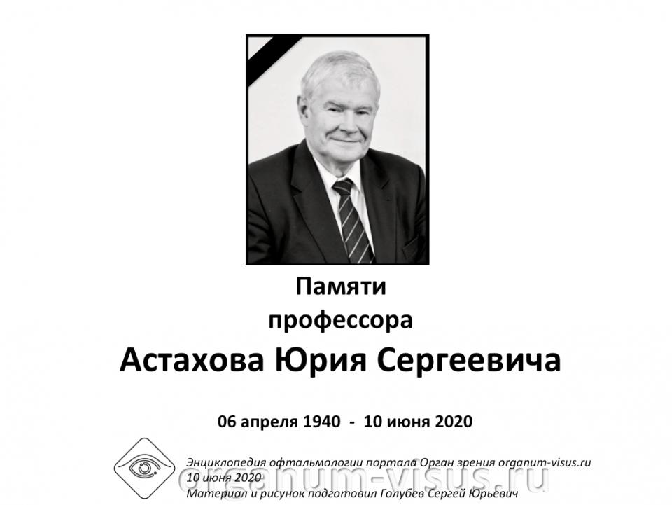 Памяти профессора Астахова Юрия Сергеевича