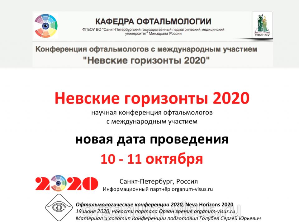 Невские горизонты 2020 Новая дата проведения