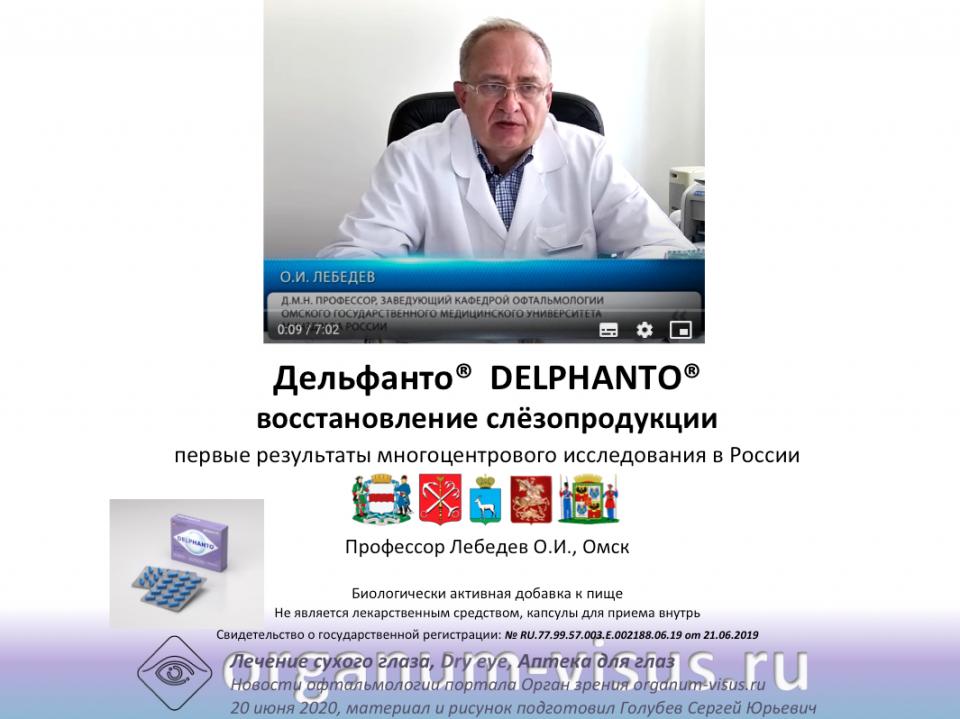 Капсулы Дельфанто Восстановление слезопродукции Видео