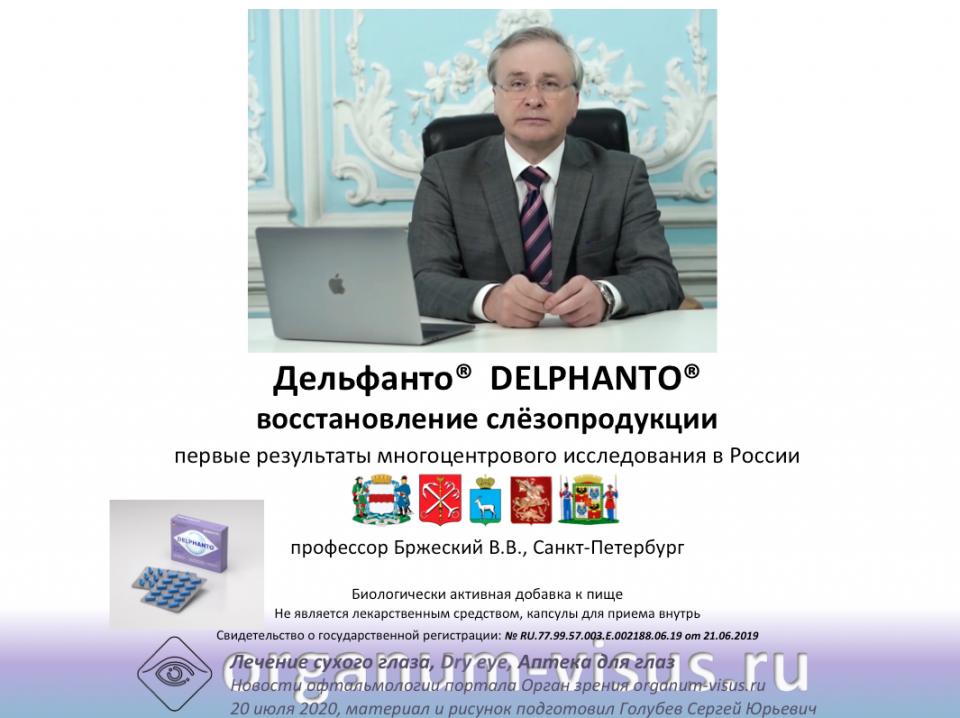 Восстановление слезопродукции Дельфанто Видео