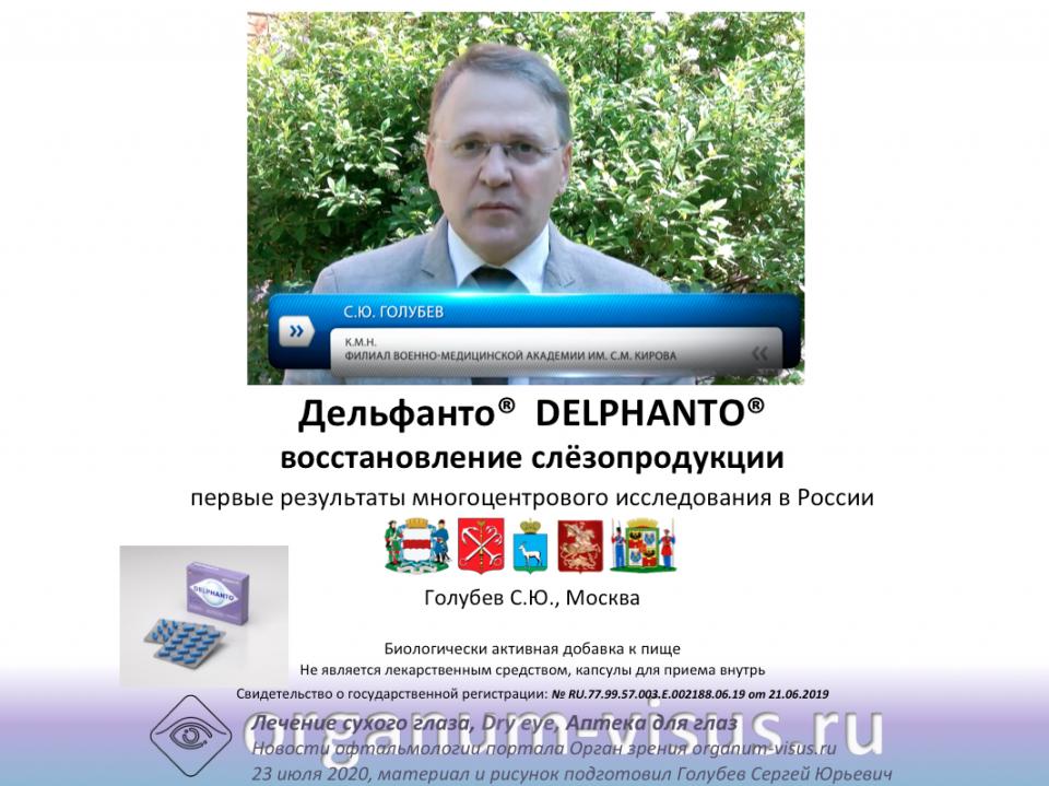 Дельфанто Восстановление слезопродукции