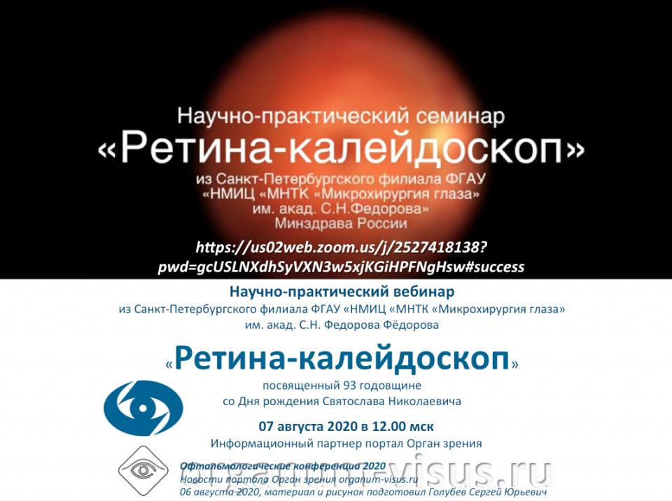 Ретина-Калейдоскоп Санкт-Петербургский филиал МНТК Видео