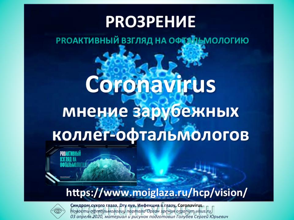 Proзрение Proактивный взгляд на офтальмологию о Коронавирусе